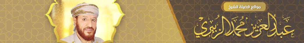 موقع الشيخ عبد العزيز الزبيري
